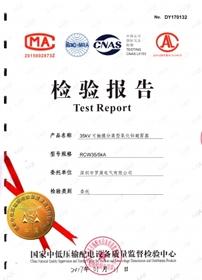 35kV氧化锌避雷器国家中低压中心检验报告