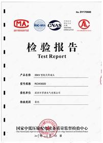 35KV预制式终端头国家中低压中心检验报告